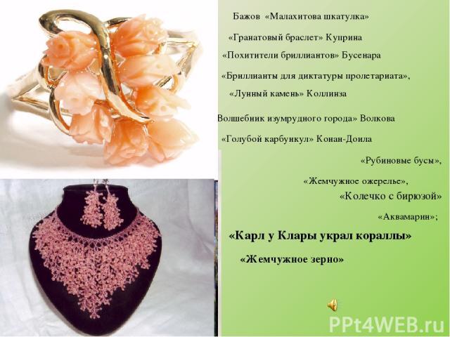«Балтийский берег. Рыжая заря упала в небо гроздью янтаря», Хранишь ты или нет колечко с бирюзой?», «Осенний поцелуй - цвет рубиновой вишни».