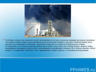 Особенно опасна для здоровья людей загрязнённость воздуха радиоактивными произво