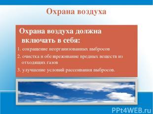 Охрана воздуха Охрана воздуха должна включать в себя: 1. сокращение неорганизова