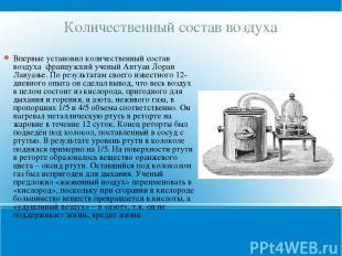Количественный состав воздуха Впервые установил количественный состав воздуха фр