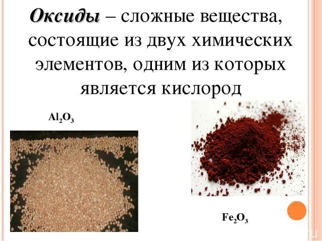 Оксиды – сложные вещества, состоящие из двух химических элементов, одним из которых является кислород Al2O3 Fe2O3
