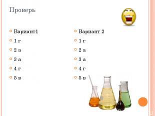 Проверь Вариант1 1 г 2 а 3 а 4 г 5 в Вариант 2 1 г 2 а 3 а 4 г 5 в