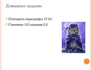 Домашнее задание Повторить параграфы 17-21; Страница 113 задания 2,3.