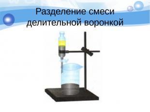 Эксперимент Группа № 1 Задание Рассмотрите выданную смесь песка и железных струж