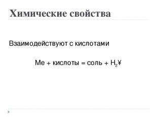 Химические свойства Взаимодействуют с кислотами Me + кислоты = соль + H2↑