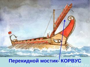 Перекидной мостик- КОРВУС