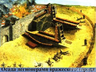 Осада легионерами вражеского города