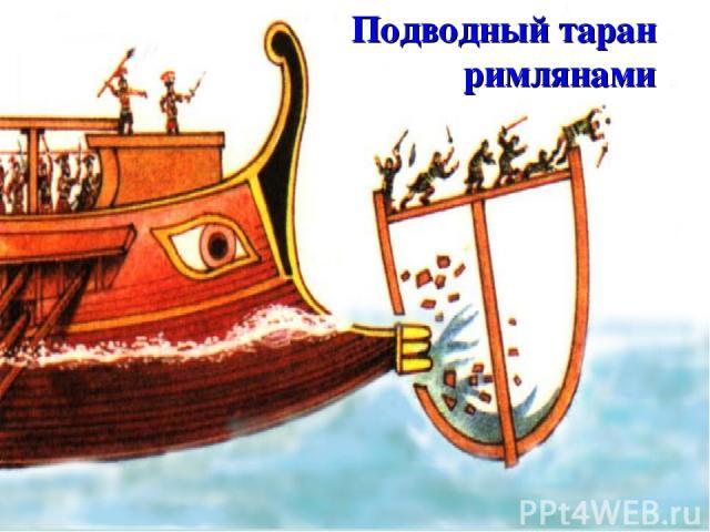 Подводный таран римлянами