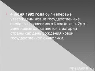 4 июня 1992 года были впервые утверждены новые государственные символы независим