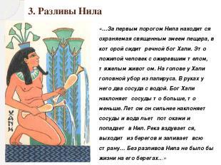 3. Разливы Нила «…За первым порогом Нила находится охраняемая священным змеем пе