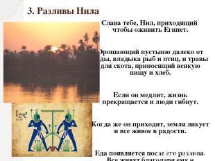 3. Разливы Нила Слава тебе, Нил, приходящий чтобы оживить Египет. Орошающий пуст