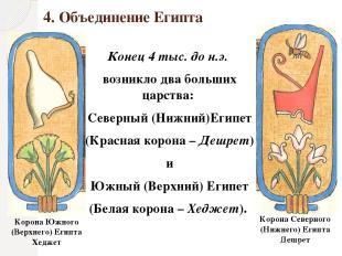 4. Объединение Египта Конец 4 тыс. до н.э. возникло два больших царства: Северны
