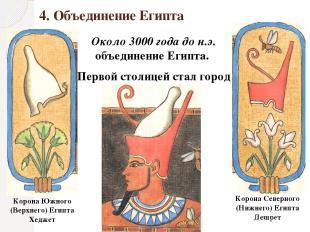 4. Объединение Египта Около 3000 года до н.э. объединение Египта. Первой столице