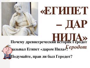 «ЕГИПЕТ – ДАР НИЛА» Геродот Почему древнегреческий историк Геродот называл Египе