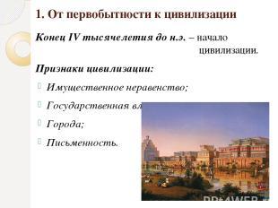 1. От первобытности к цивилизации Конец IV тысячелетия до н.э. – начало цивилиза