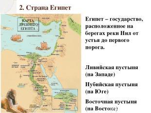2. Страна Египет Египет – государство, расположенное на берегах реки Нил от усть