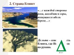 2. Страна Египет «…с каждой стороны реки, находятся горы, тянущиеся вдоль берега