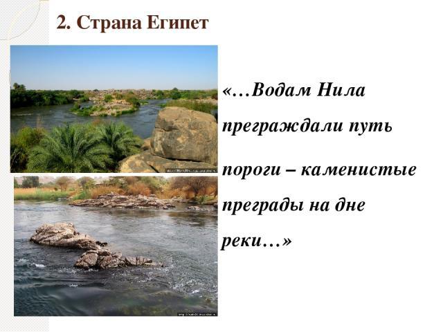 2. Страна Египет «…Водам Нила преграждали путь пороги – каменистые преграды на дне реки…»