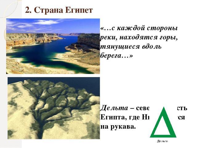 2. Страна Египет «…с каждой стороны реки, находятся горы, тянущиеся вдоль берега…» Дельта – северная часть Египта, где Нил делится на рукава.