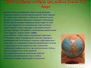 «Использование глобуса, как модели Земли, в 21 веке» Беглый взгляд на сегодняшни
