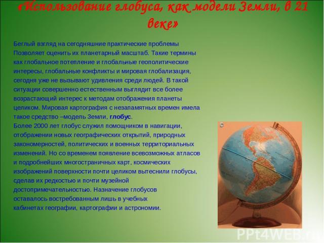 «Использование глобуса, как модели Земли, в 21 веке» Беглый взгляд на сегодняшние практические проблемы Позволяет оценить их планетарный масштаб. Такие термины как глобальное потепление и глобальные геополитические интересы, глобальные конфликты и м…