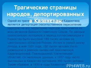 Одной из трагических страниц истории Казахстана является депортация (насильствен