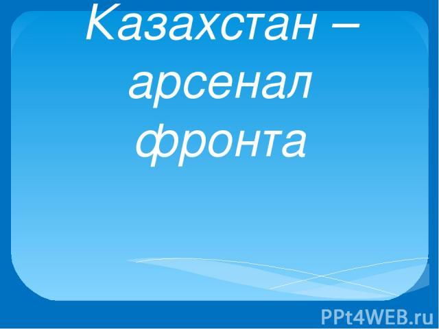 Казахстан – арсенал фронта