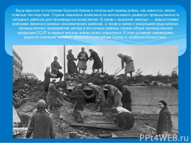 Вынужденное отступление Красной Армии в начальный период войны, как известно, имело тяжелые последствия. Страна лишилась возможности использовать развитую промышленность западных районов для производства вооружения. В связи с захватом немецко — фаши…