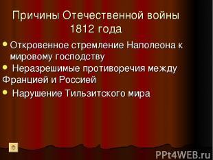 Причины Отечественной войны 1812 года Откровенное стремление Наполеона к мировом