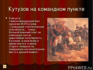 Кутузов на командном пункте 8 августа главнокомандующим был назначен М.И.Кутузов
