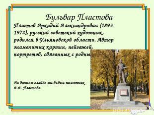 Бульвар Пластова Пластов Аркадий Александрович (1893-1972), русский советский ху