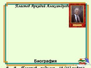 Пластов Аркадий Александрович Биография А. А. Пластов родился 19(31)января189