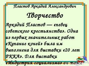 Пластов Аркадий Александрович Творчество Аркадий Пластов— «певец советского кре
