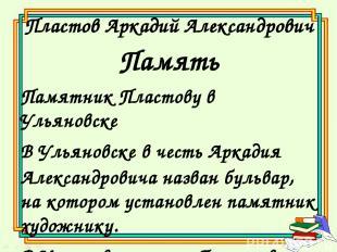 Пластов Аркадий Александрович Память Памятник Пластову в Ульяновске В Ульяновске