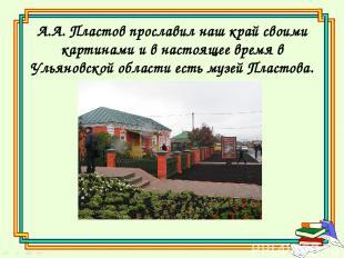 А.А. Пластов прославил наш край своими картинами и в настоящее время в Ульяновск