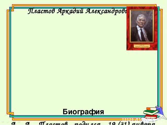 Пластов Аркадий Александрович Биография А. А. Пластов родился 19(31)января1893 год в селе Прислониха (ныне Ульяновской области) в крестьянской семье, его дед был иконописцем. Три года проучившись в сельской школе, в 1903 году Пластов поступил в С…