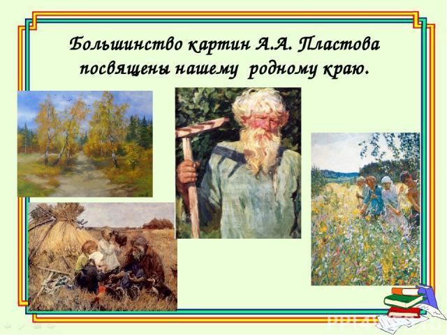 Большинство картин А.А. Пластова посвящены нашему родному краю.