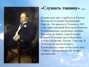 «Слушать тишину» … Дольше всех жил и работал в Удомле Витольд Каэтанович Бялыниц