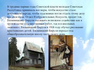 В трудные первые годы Советской власти молодая Советская Республика принимала вс