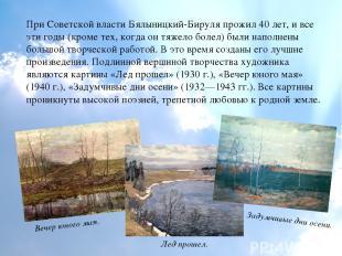 При Советской власти Бялыницкий-Бируля прожил 40 лет, и все эти годы (кроме тех,