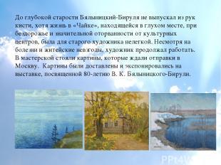 До глубокой старости Бялыницкий-Бируля не выпускал из рук кисти, хотя жизнь в «Ч