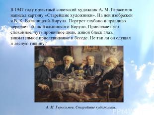 В 1947 году известный советский художник А. М. Герасимов написал картину «Старей