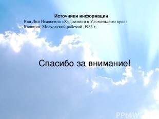 Источники информации Кац Лия Исааковна «Художники в Удомельском крае» Калинин, М