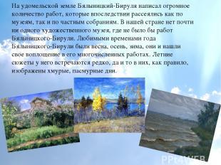 На удомельской земле Бялыницкий-Бируля написал огромное количество работ, которы