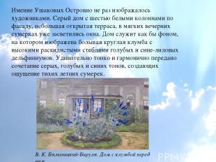Имение Ушаковых Островно не раз изображалось художниками. Серый дом с шестью бел