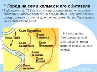 Город на семи холмах и его обитатели Ещё задолго до 753 года до н.э.здесь сущест