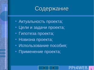 Содержание Актуальность проекта; Цели и задачи проекта; Гипотеза проекта; Новизн