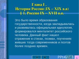 Глава I . История России (IX – XIX в.в) § 1. Россия IX – XVII в.в. Это было врем