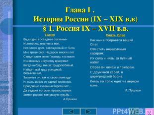 Глава I . История России (IX – XIX в.в) § 1. Россия IX – XVII в.в. Пимен Еще одн