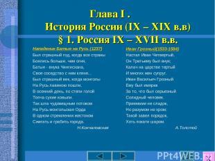 Глава I . История России (IX – XIX в.в) § 1. Россия IX – XVII в.в. Нападение Бат